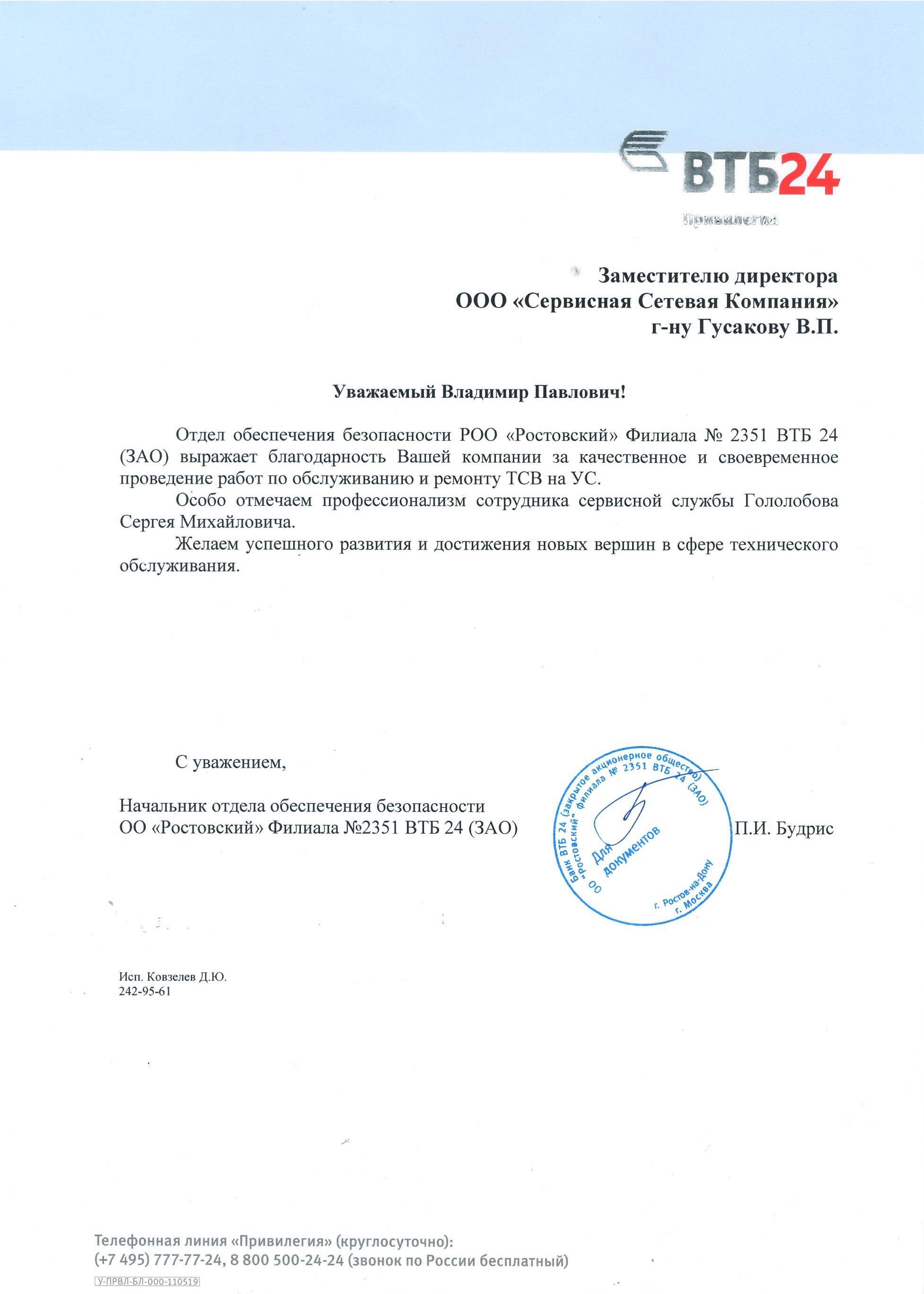ВТБ24_письмо