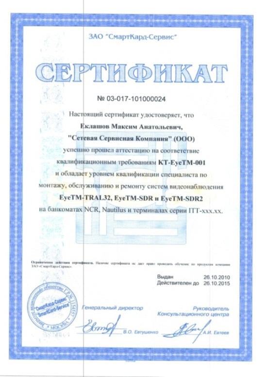 Для сайта письмо сертификаты