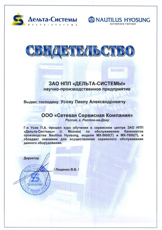 Сертификаты (3)