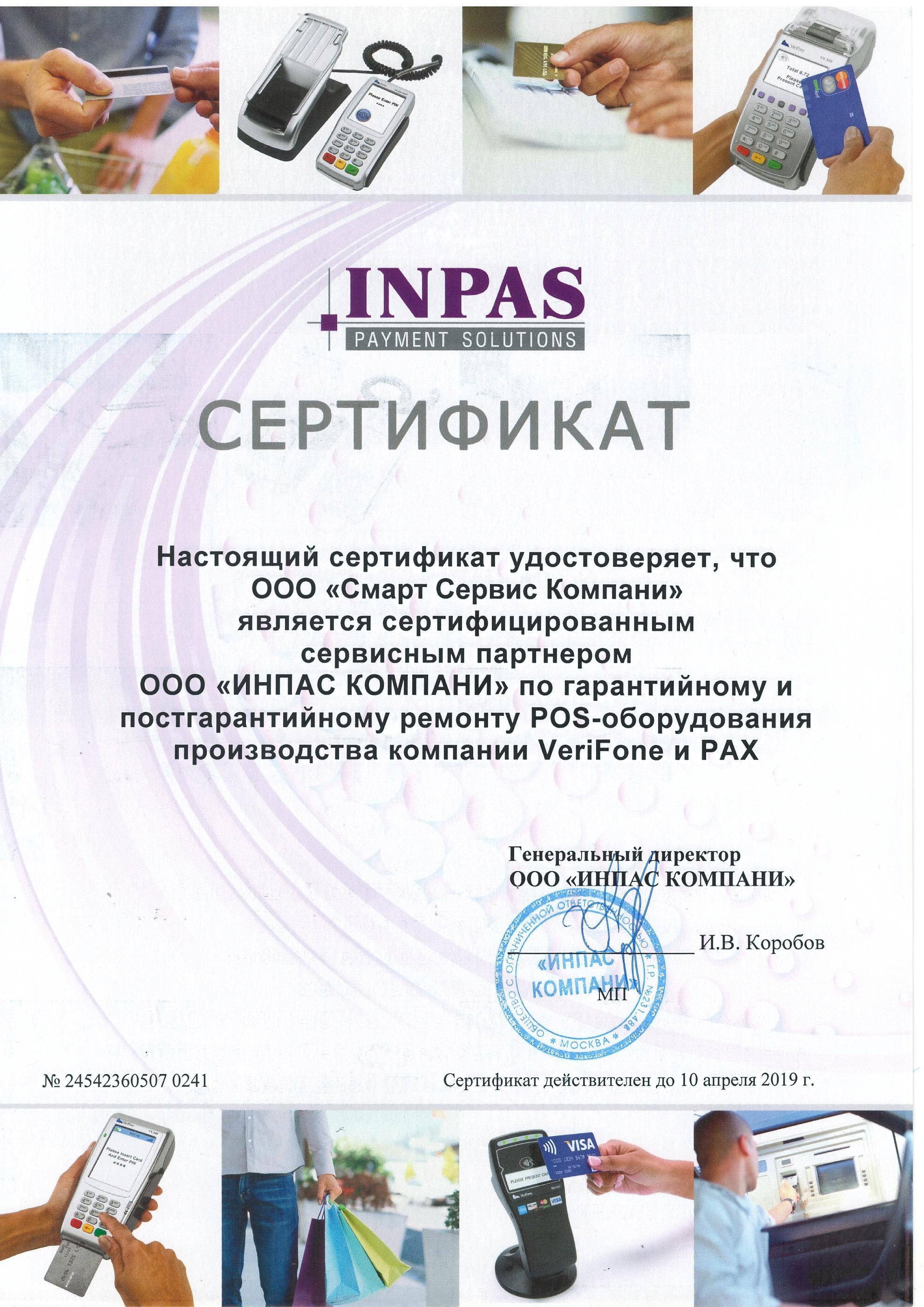 INPAS