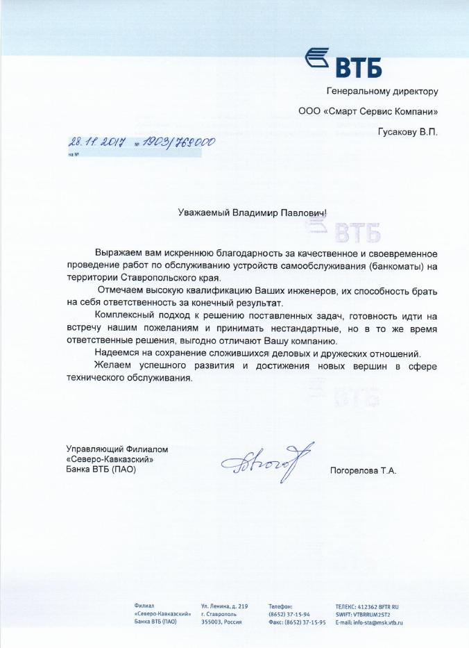 ВТБ_благодарственное_письмо
