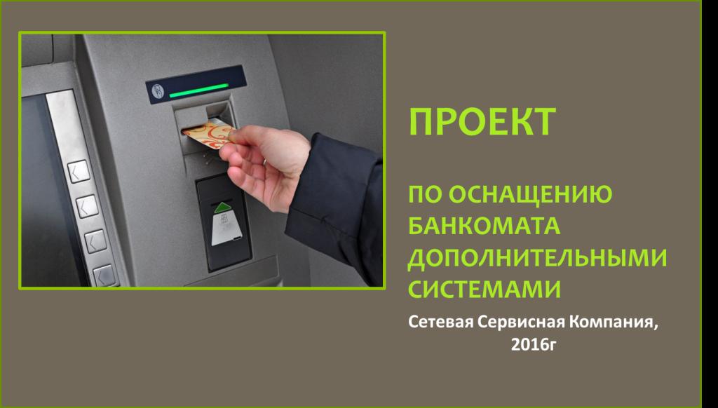 Картинка Оснащение банкомата дополнительными системами