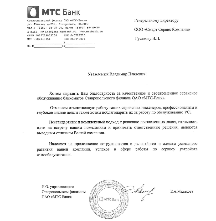 МТС-банк_благодарность