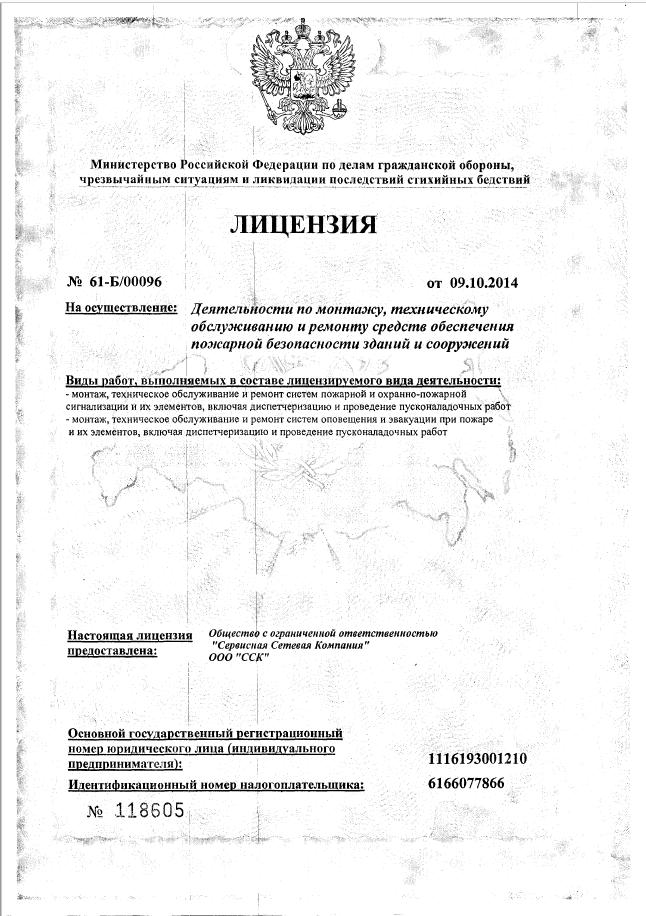 МЧС-лицензия