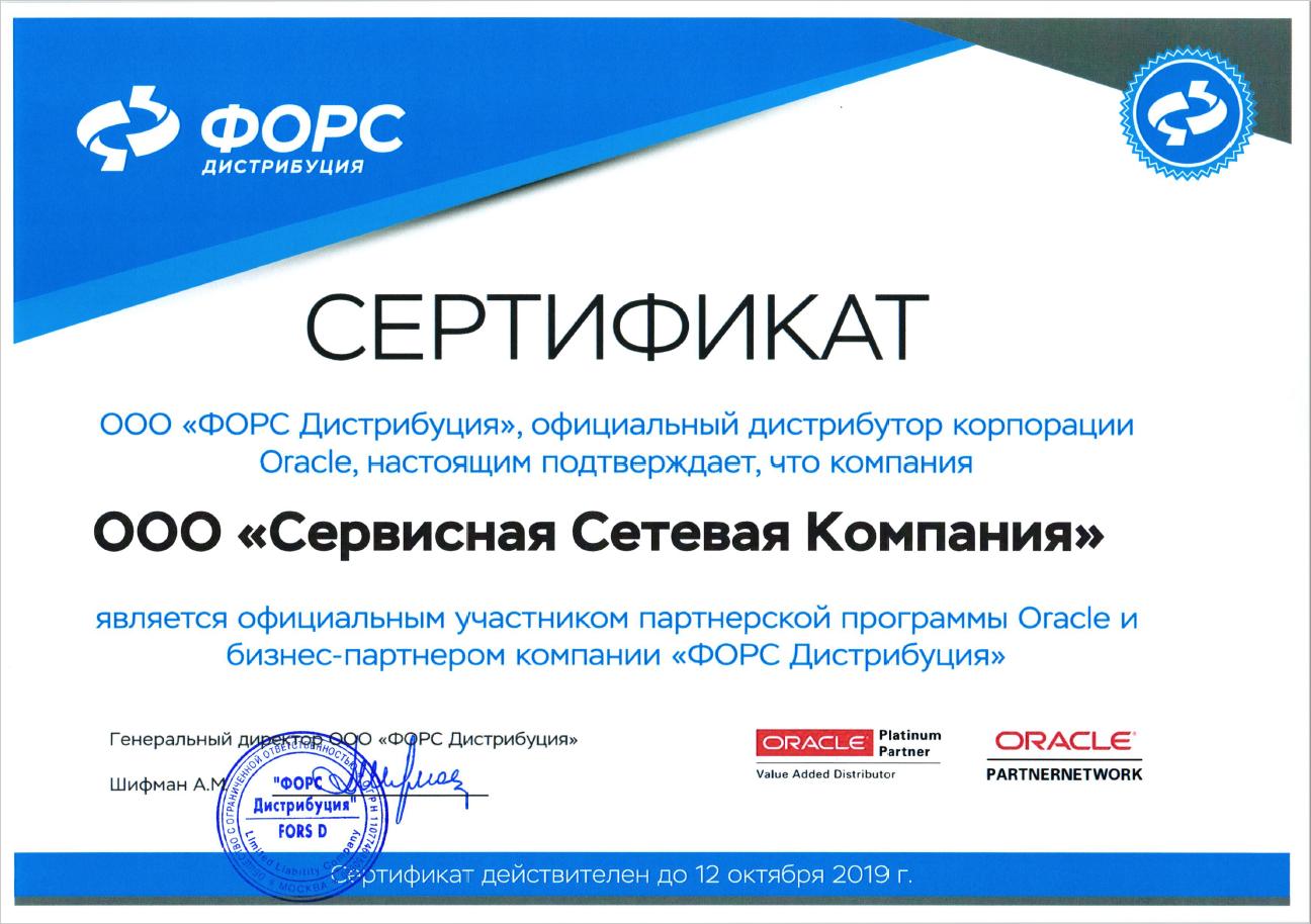 Партнерский_сертификат_Форс