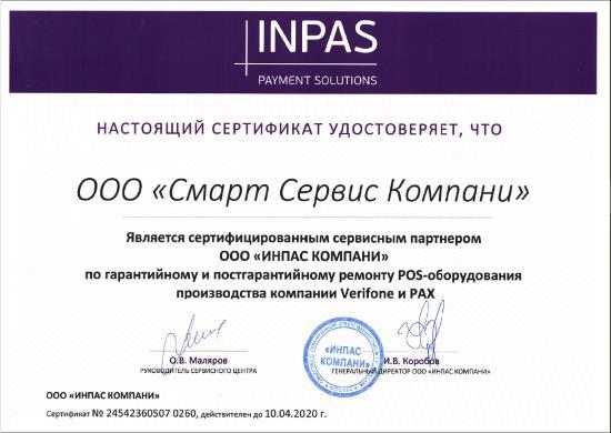 Сертификат Inpas_small