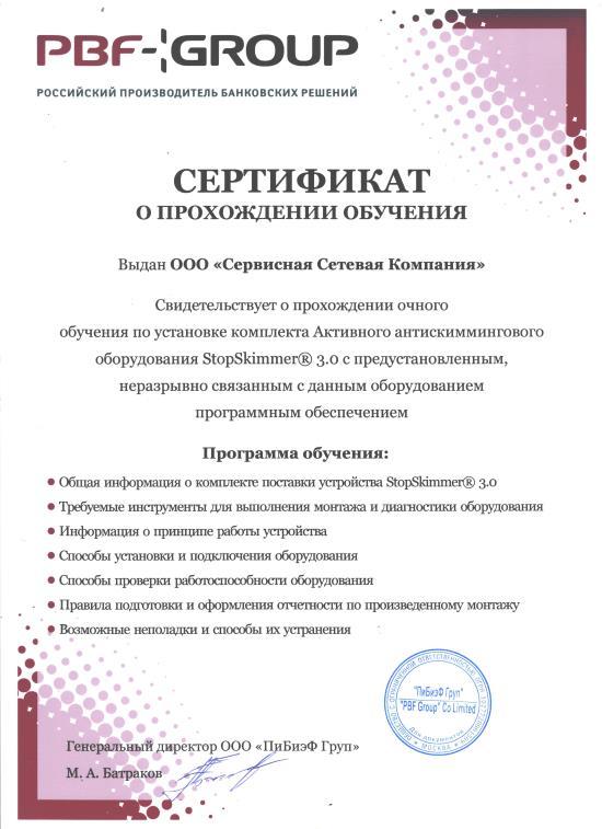 Сертификат-PBF_small