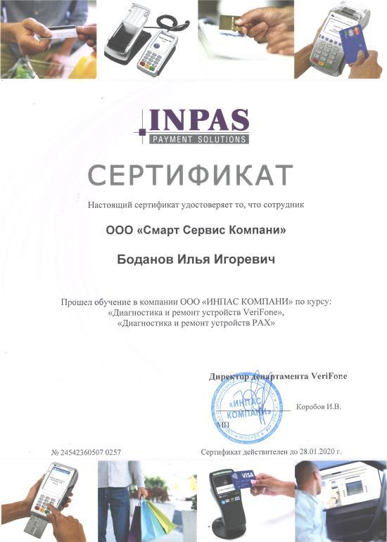 Inpas_Боданов_small