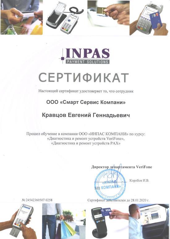 Inpas_Кравцов_small